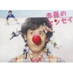 赤鼻のセンセイ DVD-BOX(DVD)