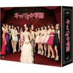 (初回仕様)キャバすか学園 DVD BOX(DVD)