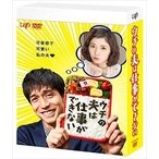 ウチの夫は仕事ができない DVD-BOX(DVD)