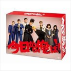 今日から俺は!! DVD-BOX [DVD] VPBX-14808