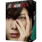 左目探偵EYE DVD-BOX(DVD)