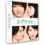 スプラウト DVD-BOX 豪華版(初回生産限定)(DVD)