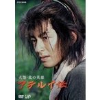 火怨・北の英雄 アテルイ伝(DVD)