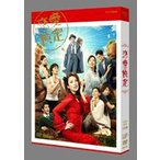 恋愛検定 [DVD]