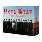 弱くても勝てます〜青志先生とへっぽこ高校球児の野望〜 DVD-BOX [DVD]