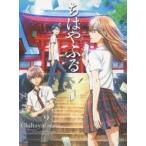 ちはやふる Vol.9(DVD)