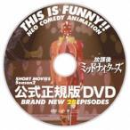 放課後ミッドナイターズ ショートムービーズseason2 [DVD]