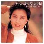 菊池桃子/菊池桃子 スペシャル・セレクションII(CD)