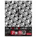 マキシマム ザ ホルモン/予襲復讐(CD)