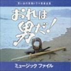 (オリジナル・サウンドトラック) おれは男だ! ミュージックファイル(CD)
