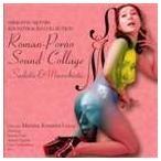 (オリジナル・サウンドトラック) ロマンポルノ・サウンド・コラージュ〜サデ(CD)