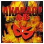 小川寛興/仮面の忍者 赤影 ミュージックファイル(CD)