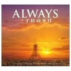 (オリジナル・サウンドトラック) ALWAYS 三丁目の夕日 O.S.T(CD)