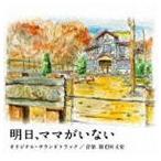 羽毛田丈史(音楽) / 日本テレビ系水曜ドラマ 明日、ママがいない オリジナル・サウンドトラック [CD]画像