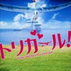 遠藤浩二(音楽) / 映画「トリガール!」オリジナル・サウンドトラック [CD]