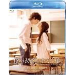 僕の初恋をキミに捧ぐ(Blu-ray)