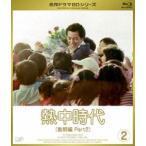 DVD・ミュージック通販専門店ランキング51914位 熱中時代 教師編 II Vol.2(Blu-ray)