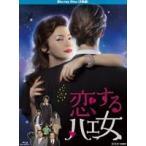 恋するハエ女 [Blu-ray]