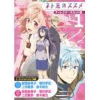 ネト充のススメ ディレクターズカット版 Vol.1(DVD)