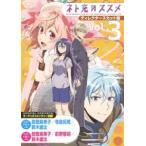 ネト充のススメ ディレクターズカット版 Vol.3(DVD)
