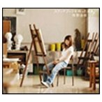 牧野由依/テレビ東京系アニメーション スケッチブック full color's EDテーマ スケッチブックを持ったまま(CD)