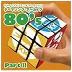flying DOG アニメコレクション テーマソング・アーカイブ 80's PartII(ロープライス盤)(CD)