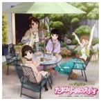 (ドラマCD) OVA たまゆら ドラマCD たまゆらじおどらまぷらす [CD]