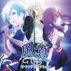TVアニメ「風夏」サウンドコレクション(CD)