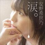 安野希世乃 / 涙。(通常盤) [CD]
