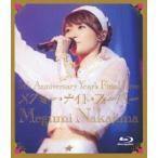 中島愛/5th Anniversary Year's Final Live メグミー・ナイト・フィーバー [Blu-ray]