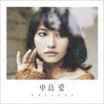 中島愛/TVアニメーション「風夏」エンディングテーマ::ワタシノセカイ(初回限定盤/CD+DVD)(CD)