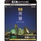 ビコム 4K Relaxes(リラクシーズ)4K 夜景【HDR】長崎・神戸・東京・横浜・函館(Ultra HD Blu-ray)(Blu-ray)
