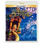 塔の上のラプンツェル MovieNEX(Blu-ray)