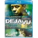 デジャヴ(Blu-ray)