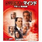 クリミナル・マインド/FBI vs. 異常犯罪 シーズン3 コンパクトBOX(DVD)