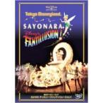 東京ディズニーランド さよなら ディズニー・ファンティリュージョン!(DVD)