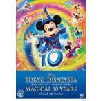 東京ディズニーシー マジカル 10 YEARS グランドコレクション(DVD)