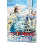 コクリコ坂から (通常版)(DVD)