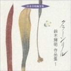 鈴木輝昭(作曲)/日本合唱曲全集: クラーン リル 鈴木輝昭 作品集 1(CD)