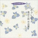 高田三郎(作曲)/日本合唱曲全集: 水のいのち 高田三郎 作品集 1(CD)
