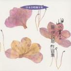團伊玖磨(作曲)/日本合唱曲全集: 岬の墓 團伊玖麿 作品集(CD)