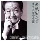 岩城宏之/東京混声合唱団 / メモリアル・コーラス・アルバム [CD]