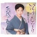 相原ひろ子/深川恋なさけ/萬代の舞(CD)