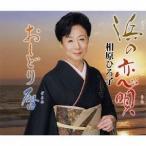 相原ひろ子/浜の恋唄/おしどり暦(CD)