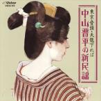 藤本二三吉/東京音頭・天龍下れば/中山晋平の新民謡(CD)