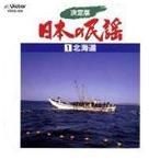 決定版 日本の民謡 1 北海道(CD)