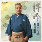 黒川哲泉/詩吟 日本の詩/黒川哲泉(CD)
