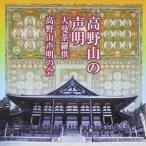 高野山声明の会/高野山の声明 大曼荼羅供(CD)