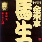 金原亭馬生[十代目]/ビクター落語 十代目 金原亭馬生 5: 富久・うどん屋(CD)
