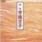 市橋京子/地歌(CD)